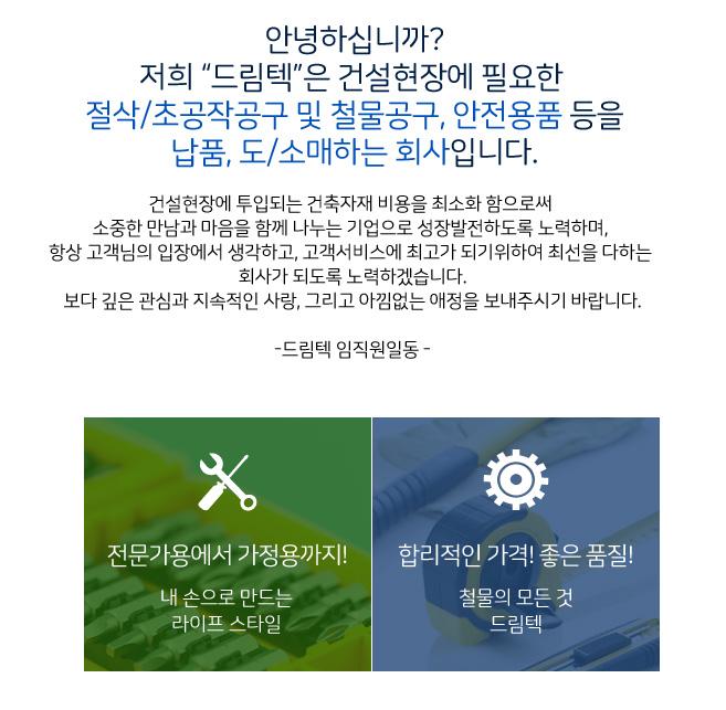 http://www.dreamtechmall.co.kr/shop/se2/imgup/1617957887_83945.jpg